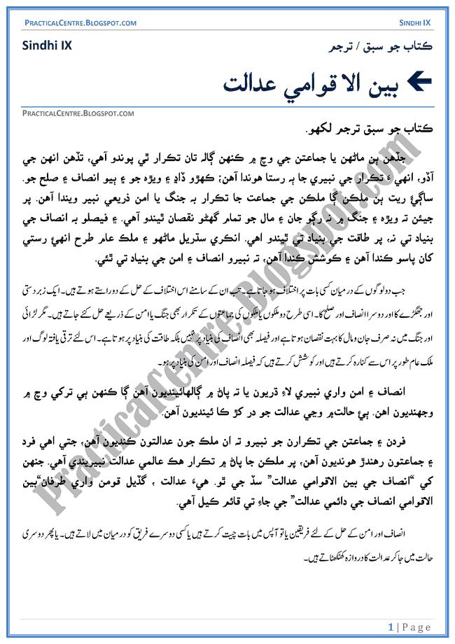 benal-aqwami-adalat-sabaq-ka-tarjuma-sindhi-notes-ix