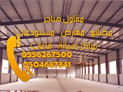 هناجر 0556267500