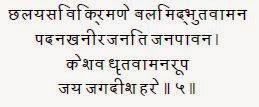 Sri Dasavatar Stotra - Verse 5