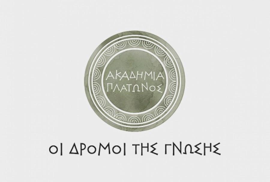 ΕΚΠΑ, Ακαδημία Πλάτωνος, οι δρόμοι της γνώσης