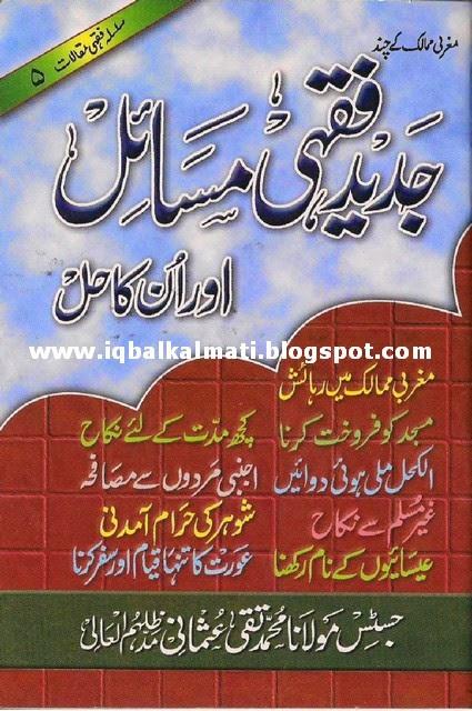Jadeed Fiqhi Masail by Shaykh Mufti Taqi Usmani