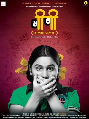 Balak Palak (2013) DVDRip Marathi Movie Download 300mb