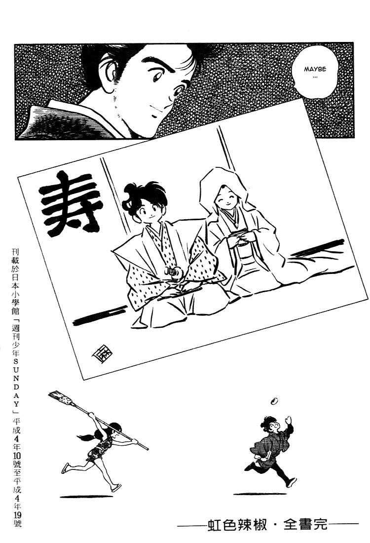 Niji Iro Togarashi 109 - Page 1