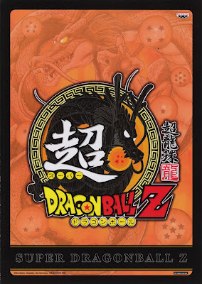 Dragon Ball Z 2 super battle arcade game portable flyer
