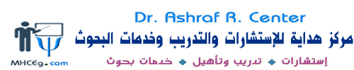مركز هداية للاستشارات والتدريب وخدمات البحوث