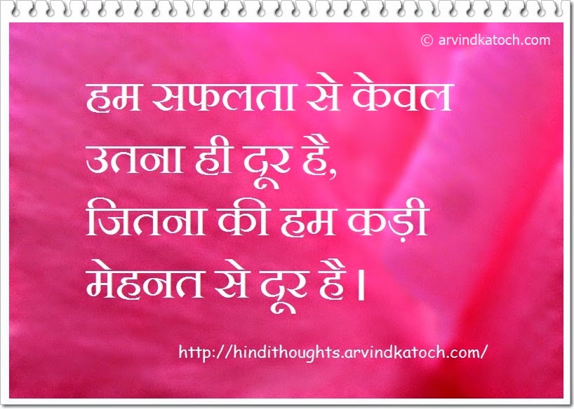 success, Hard Work, Hindi Thought, Quote