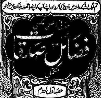 http://books.google.com.pk/books?id=pglNAgAAQBAJ&lpg=PA19&pg=PA19#v=onepage&q&f=false