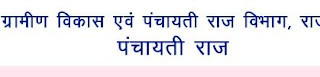 Rajasthan Panchayati Raj LDC Recruitment 2013