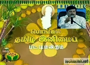 Pongal Special Sirappu Pattimandram – Muniavar Thiru Gnanasammbanthar Jaya Tv Pongal Special Tv Program Shows 14-01-2014