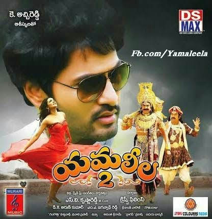 Upcoming telugu Film Yamaleela-2 details