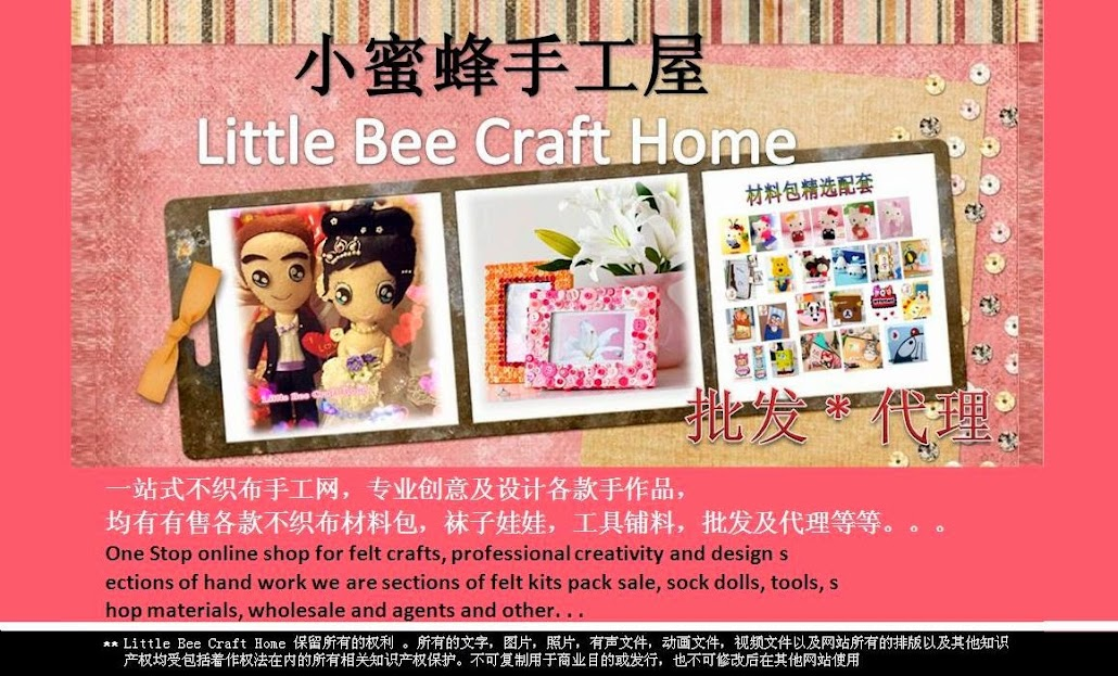 小蜜蜂手工屋 LITTLE BEE CRAFT HOME