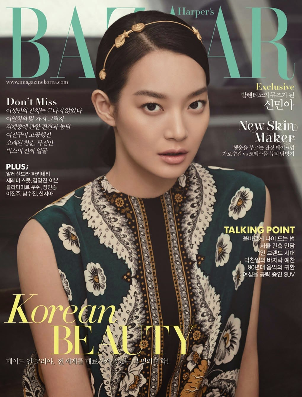 Actress: Shin Min A for Harper's Bazaar, Korea