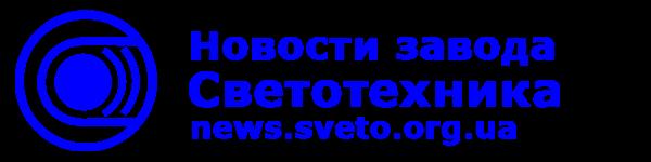 Новости завода Светотехника