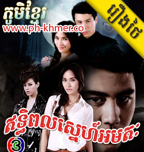 [ Movies ] Ert Thipol Sne Akmatak - Khmer Movies, Thai - Khmer, Series Movies [ 18 ]