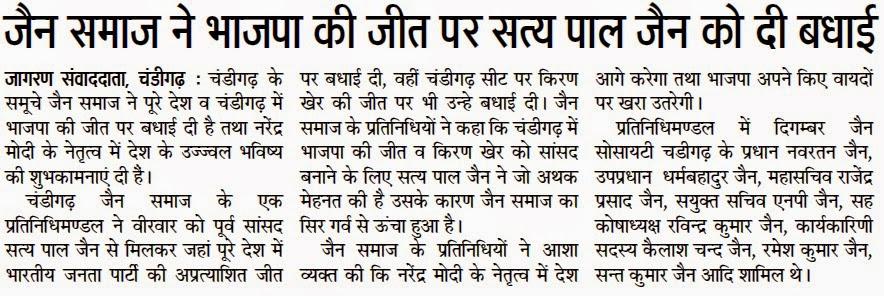 जैन समाज ने भाजपा की जीत पर सत्य पाल जैन को दी बधाई