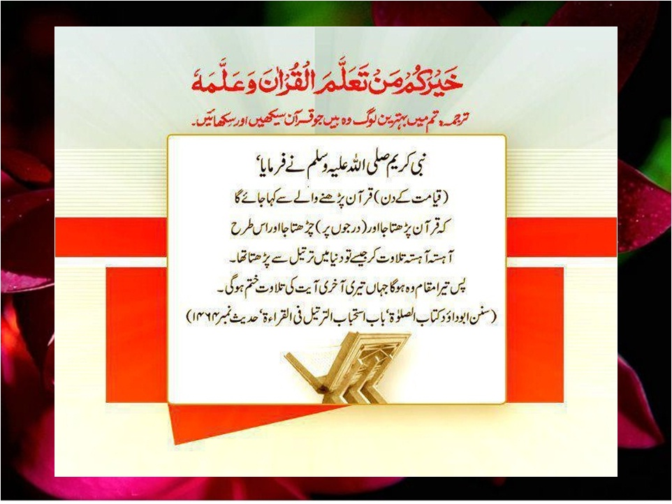 Hadith Quran Ki Fazilat Message Of Islam