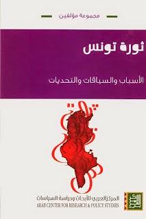 ثورة تونس: الأسباب والسياقات والتحديات - مجموعة مؤلفين pdf