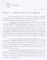 Letter from Hinthada