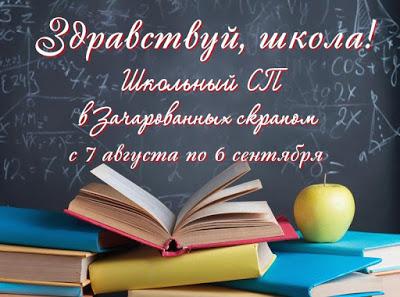 Анонс Школьного СП