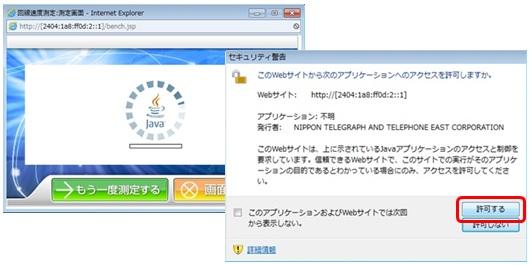 このWebサイトから次のアプリケーションへのアクセスを許可しますか。