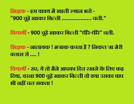 Funny Jokes in Gujarati Images 2015