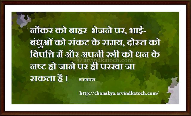 Chanakya Hindi, Thought, Quote, Hindi, Chanakya, adversity, money, woman, destruction, brothers, kin, evaluate, crisis,