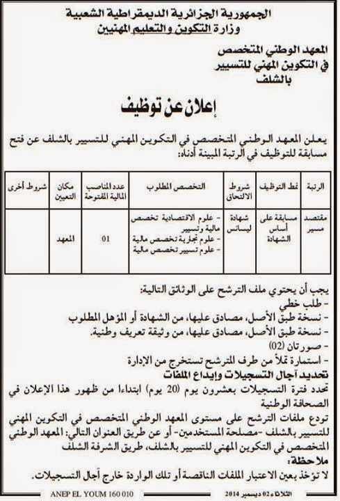 إعلان توظيف المعهد الوطني المتخصص في التكوين المهني بالشلف