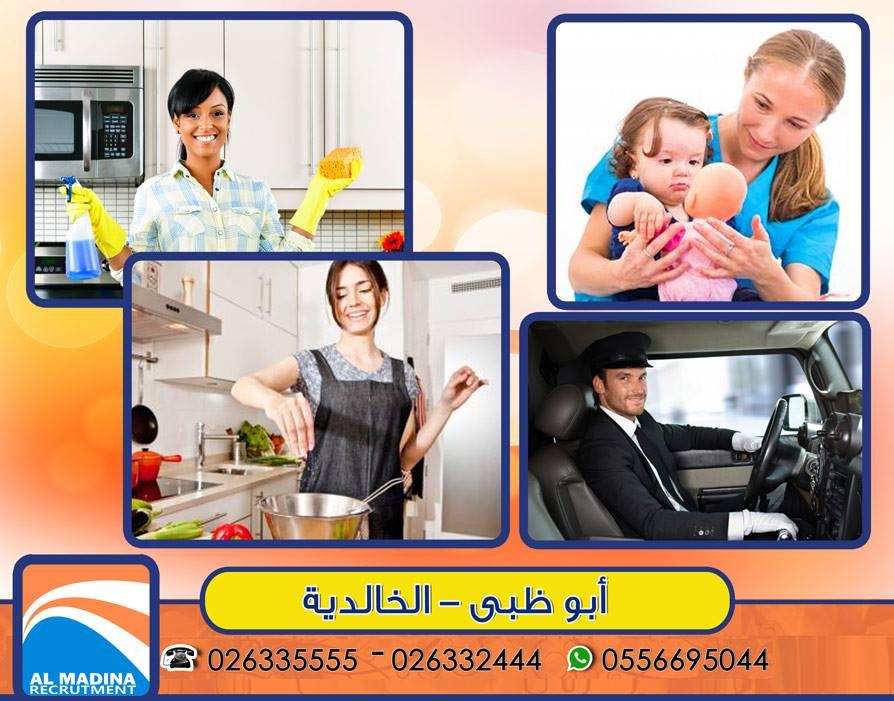 Almadina Recruitment                       026332444               المدينة للتوظيف