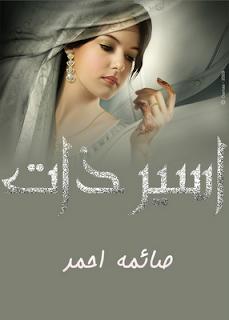 Aseer Zaat By Saima Ahmad