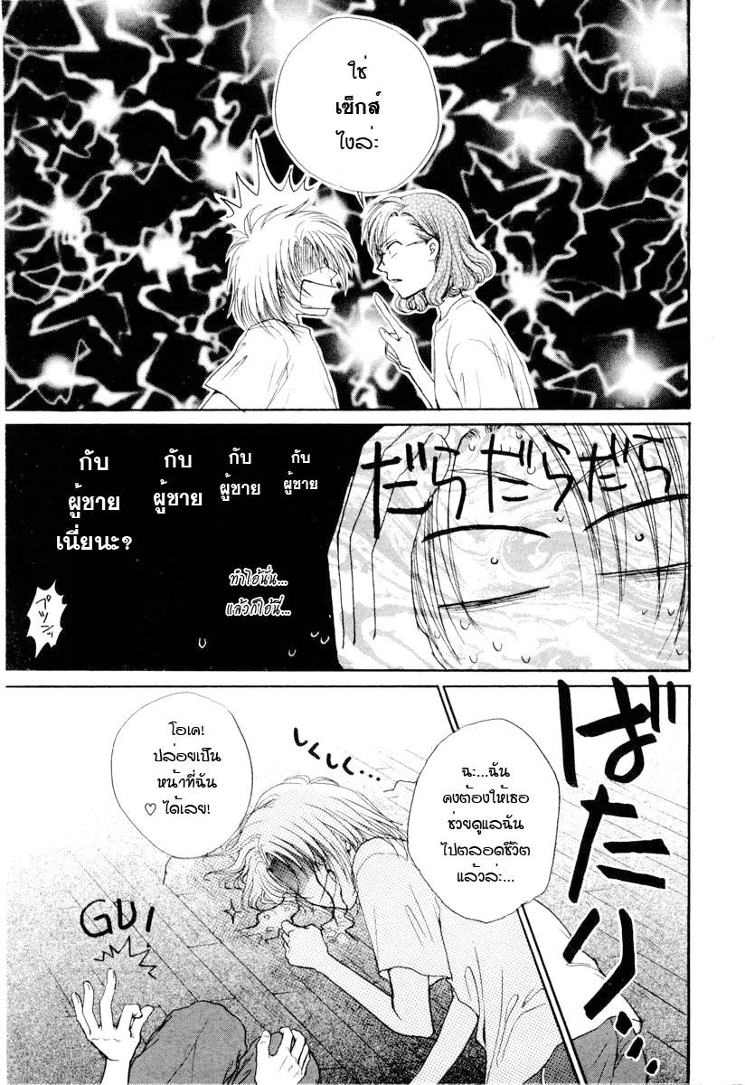 อ่านการ์ตูน Kakumei no Hi 3 ภาพที่ 31