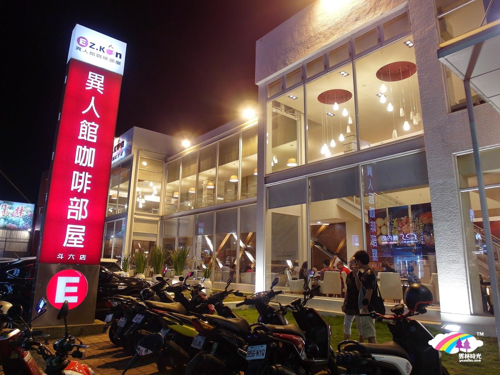 斗六- 異人館咖啡部屋 吃簡餐火鍋石鍋板燒都有