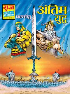 ANTIM YUDDHA (Parmanu Hindi Comic) (PDF)