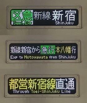 京王電鉄 区間急行 新線新宿行き 9000系