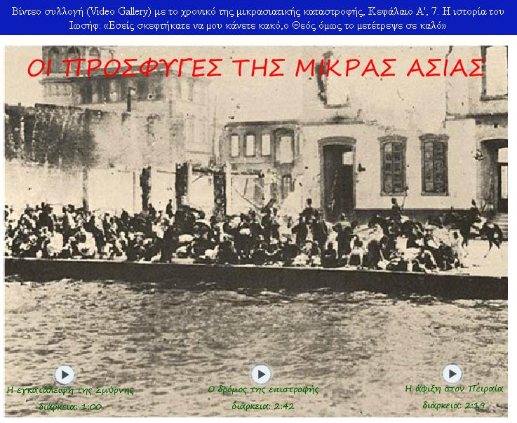 http://ebooks.edu.gr/modules/ebook/show.php/DSGYM-A109/355/2385,9138/extras/html/kef2_en7_mikrasiatiki_katastrofi_popup.htm