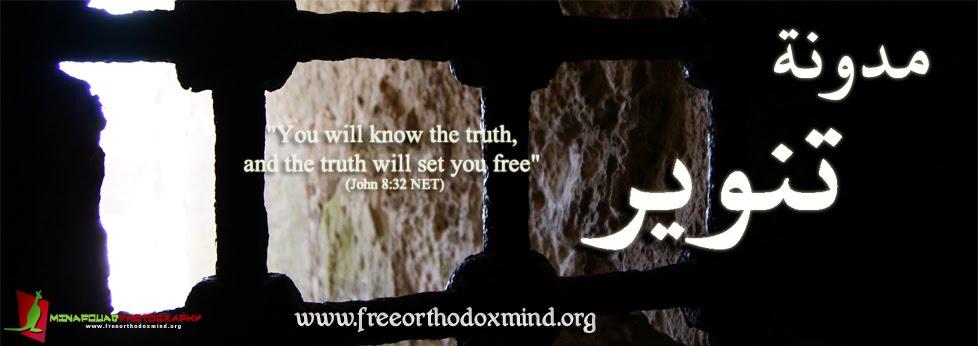 مدونة تنوير: تعرفون الحق والحق يحرركم