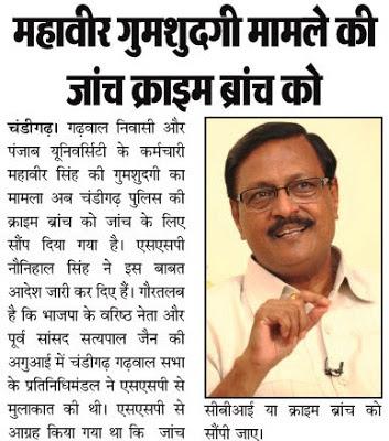 भाजपा के वरिष्ठ नेता और पूर्व सांसद सत्य पाल जैन की अगुआई में चंडीगढ़ गढ़वाल सभा के प्रतिनिधिमंडल ने एसएसपी से मुलाकात की थी। एसएसपी से आग्रह किया गया था की जांच सीबीआई या क्राइम ब्रांच को सौंपी जाए।
