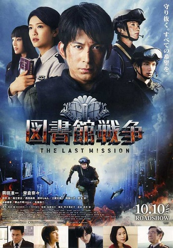 Film Library Wars: The Last Mission di Bioskop