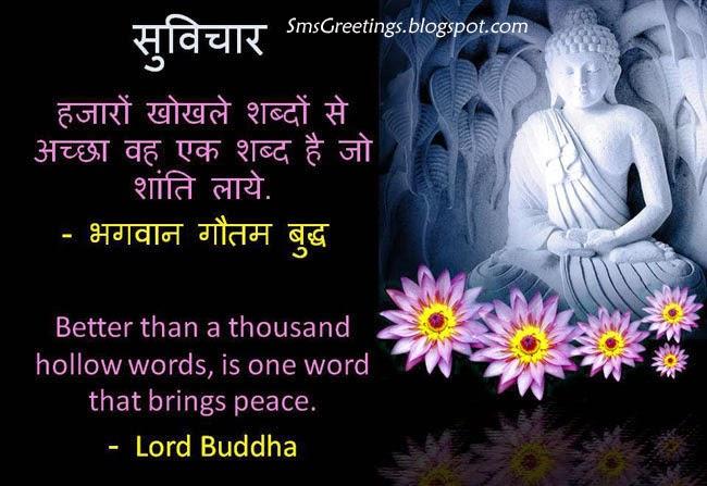 lord gautam buddha hindi suvichar quotes of lord buddha