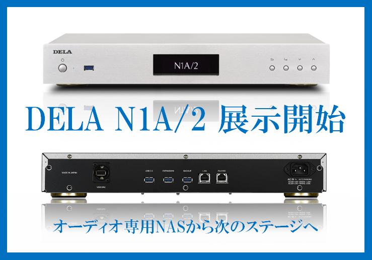 DELAのオーディオ専用NAS『HA-N1AH20/2』の展示を開始しました。