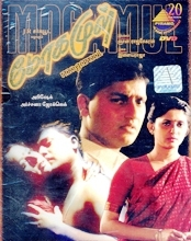 Watch Mogha mull (1995) Tamil Movie Online