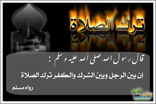 كل مسلم لا يصلي ... أنظر ما ينتظرك