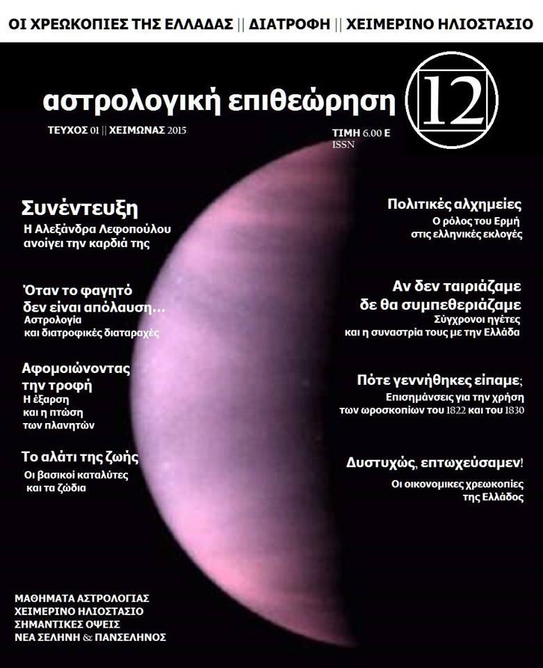 ''12'' Αστρολογική Επιθεώρηση, τεύχος 1