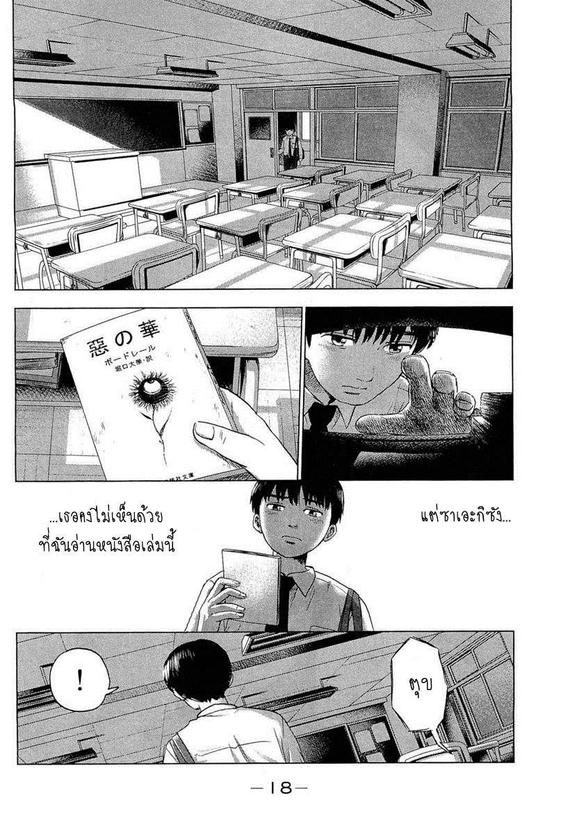 อ่านการ์ตูน Aku no Hana 01 ภาพที่ 16
