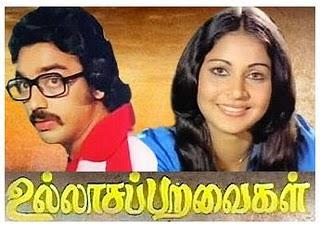 Ullasa Paravaigal movie