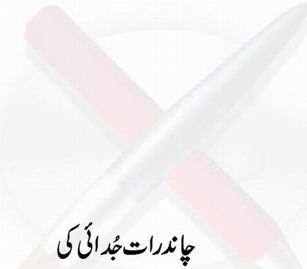chandni raat Watch chandni raat taron ki baarat hai by khurram shehzad on dailymotion here.