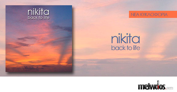 nikita BACK TO LIFE - Νέα κυκλοφορία