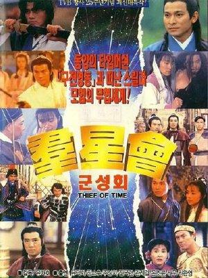 Kẻ Cướp Vượt Thời Gian - Thief Of Time (1992)