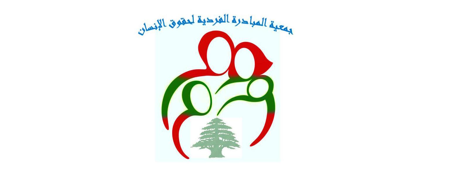 جمعية المبادرة الفردية لحقوق الانسان