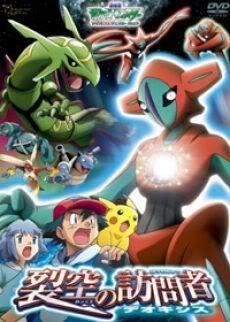 Pokemon Movie 7: Deoxys Kẻ Phá Vỡ Bầu Trời | Pokemon Movie 7: Destiny Deoxys