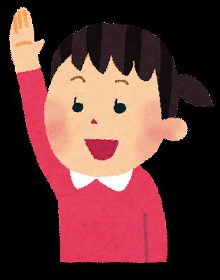 手を上げている女の子のイラスト